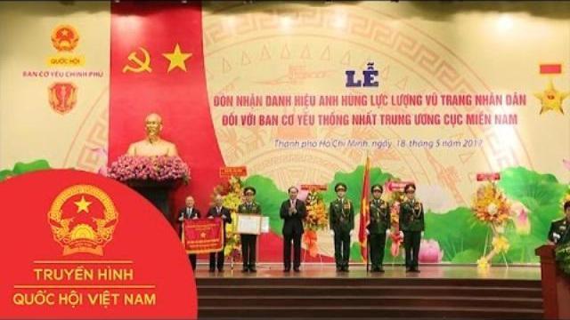 Chủ tịch nước trao tặng danh hiệu AHLLVTND cho Ban Cơ yếu thống nhất TW Cục Miền Nam