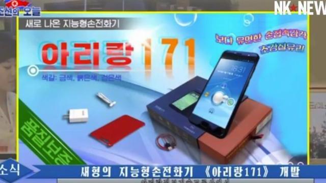 Sản xuất điện thoại thông minh tại Triều Tiên bằng cách nào?