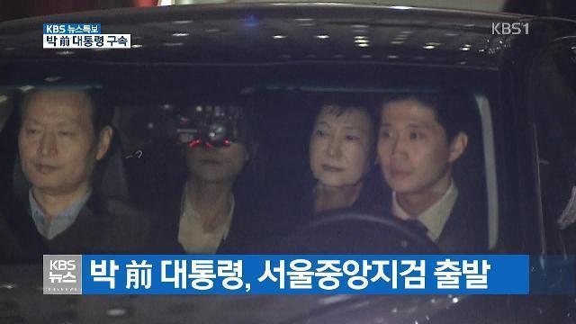 Quá trình đưa bà Park từ văn phòng công tố Seoul đến nơi giam giữ