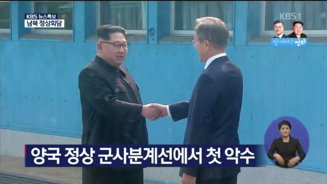Chủ tịch Kim mời Tổng thống Moon bước qua biên giới đến Triều Tiên
