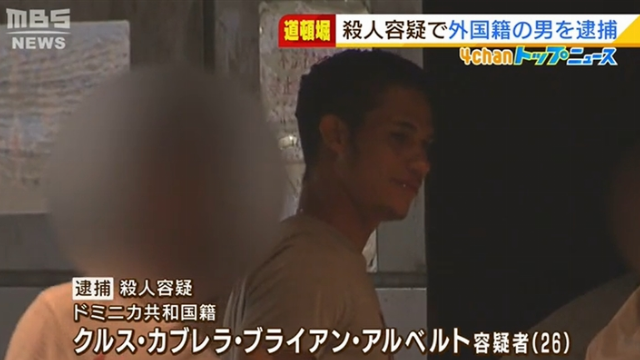 Thanh niên Việt Nam bị sát hại ở Osaka: Báo Nhật đăng video cận cảnh nghi phạm